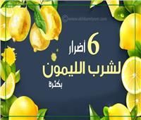 إنفوجراف| 6 أضرار لشرب الليمون بكثرة