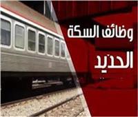 2500 فرصة عمل .. ننشر شروط أكبر مسابقة توظيف بهيئة السكة الحديد