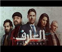 «العارف» يحافظ علي صدارة إيرادات السينما
