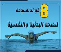 إنفوجراف| 8 فوائد للسباحة..  الصحة البدنية والنفسية