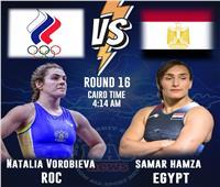 سمرة حمزة بطلة المصارعة: دعواتكم معايا هقابل بطلة روسيا في الأولمبياد غدًا