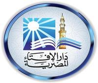 «الإفتاء»:«المفتي قائم في الأمة مقام النبي صلى الله عليه وآله وسلم»