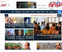 «أخبار فاتتك وأنت نايم»|طوكيو 2020.. «يد مصر» تكتسح البحرين بفارق 10 أهداف