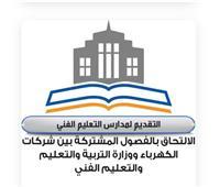 «القابضة للكهرباء» تعلن موعد وشروط التقديم لفصولها بمدارس التعليم الفني