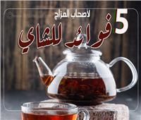 إنفوجراف   «لأصحاب المزاج».. 5 فوائد للشاي