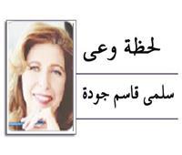 سلمى قاسم جودة تكتب : تنهيدة البحر