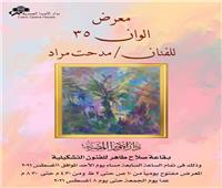 افتتاح معرض «ألوان 35» بقاعة صلاح طاهر فى الأوبرا
