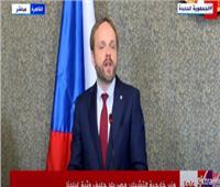 وزير خارجية التشيك: آمل أن يحدث ترابط وثيق مع رجال أعمال مصر