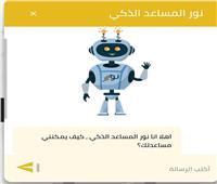 «نور المساعد الذكي».. خدمة جديدة تقدمها «الكهرباء» على المنصة الإلكترونية