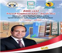 جامعة المنيا تعلن انطلاق برنامج الزيارات الميدانيةلمشروعات «حياة كريمة»