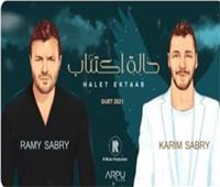 فيديو| رامي صبري يطرح «حالة إكتئاب» إهداءاً لشقيقه
