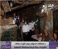 أحمد موسى عن مبادرة «حياة كريمة»: «الرئيس مشكور لأنه حس وشاف الناس»