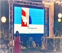 احتفالية خاصة لإحياء العيد الوطني الـ730 لسويسرا في القاهرة | صور 