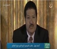 «أحمد زويل.. صاحب الفيمتو ثانية التي غيرت العالم»  فيديو