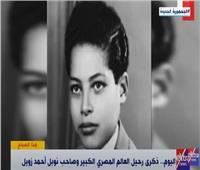 في ذكرى وفاته.. «نوبل» تزين تاريخ العالم الراحل «أحمد زويل»  فيديو