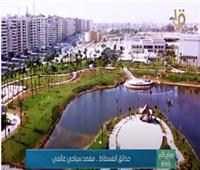 الأكبر في الشرق الأوسط  حدائق الفسطاط.. مقصد سياحي عالمي  فيديو