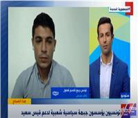 صحفي تونسي: زيارة الرئيس لشارع بورقيبة أكدت أنه لا مساس بالحريات   فيديو