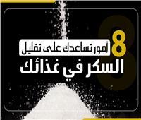 إنفوجراف  8 أمور تساعدك على تقليل السكر في غذائك