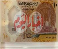خاص| النقود البلاستيكية الجديدة وعلامة الـ«هولوجرام».. البنك المركزي يوضح