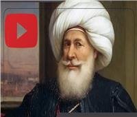 فيديوجراف.. حدث مثل اليوم 2 أغسطس.. وفاة محمد علي باشا