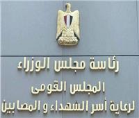 معاشات استثنائية وتعويضات.. مصر ترفع شعار «حقوق ضحايا الإرهاب أولا»