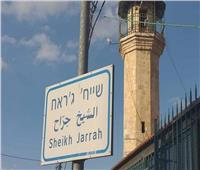 محكمة إسرائيلية تؤجل البت في قرار طرد سكان حي الشيخ جراح