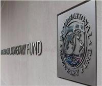 صندوق النقد: توزيع تاريخي لمخصصات من حقوق السحب الخاصة بـ650 مليار دولار