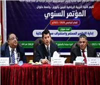 وزير الشباب والرياضة يشهد المؤتمر السنوي لكلية التربية الرياضية بجامعة حلوان