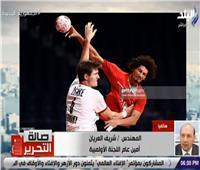 أمين عام اللجنة الأولمبية: ألمانيا كانت خائفة من المنتخب المصري لليد