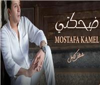إسمع  مصطفى كامل يطرح «ضحكتي» من ألبومه الجديد «وجع قلبي»