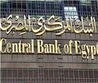 البنك المركزي يبحث أسعار الفائدة على الإيداع والاقراض.. الخميس 5 أغسطس