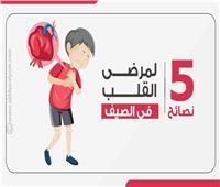 انفوجراف  5 نصائح لمرضى القلب في الصيف