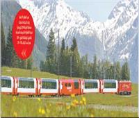 «إكسبريس» قطار سويسرا البانورامى..  تجربة سياحية فريدة