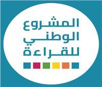 44 قارئاً مصرياً من 3.5 مليون مشارك يحصدون المراكز الأولى في المشروع الوطني للقراءة