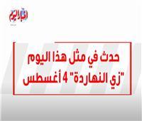 """حدث في مثل هذا اليوم 4 أغسطس.. ميلاد """"زعيم فلسطيني"""" ووفاة """"أيقونة الجمال"""""""