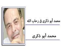 محمد أبو ذكرى فى رحاب الله