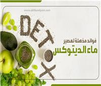 فوائد مذهلة لعصير«ماء الديتوكس».. أبرزها «بطن خالية من الدهون»