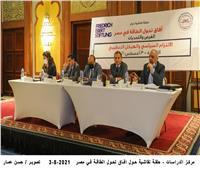 مركز الأهرام للدراسات السياسية ينظم حلقة نقاشية حول الطاقة في مصر