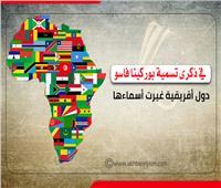 إنفوجراف| في ذكرى تسمية بوركينا فاسو.. دول أفريقية غيرت أسماءها
