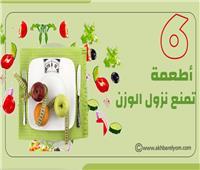 إنفوجراف| 6 أطعمة تمنع نزول الوزن