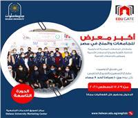 جامعة حلوان تشارك في ملتقي ومعرض اديوجات التعليمي