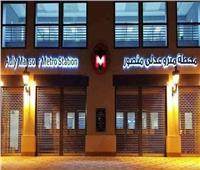 تضم 5 وسائل نقل.. محطة عدلي منصور «شبكة مواصلات متكاملة»| صور