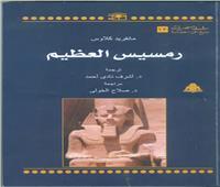 رمسيس العظيم.. أحدث إصدارات الهيئة المصرية العامة للكتاب