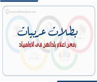 إنفوجراف| بطلات عربيات رفعن أعلام بلدانهن في الأولمبياد
