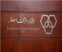 «بنوك مصر» يبحث نموذجي تقييم للمشروعات الصغيرة والمتوسطة والإقراض الرقمي