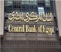 البنك المركزي يستعرض أداء سوق الأوراق المالية المصرية