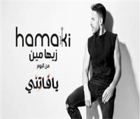 محمد حماقي يطرح أغنية «زيها مين»
