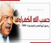 إنفوجراف | حسب الله الكفراوى.. رحيل أبو المدن الجديدة