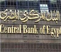 البنك المركزي : تثبيت أسعار الفائدة على الإيداع والاقراض للمرة السادسة على التوالي