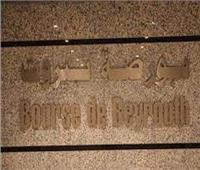 بورصة بيروت تختتم تعاملات اليوم الخميس بارتفاع طفيف